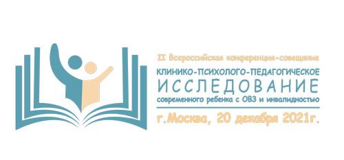IIВсероссийская-конференция