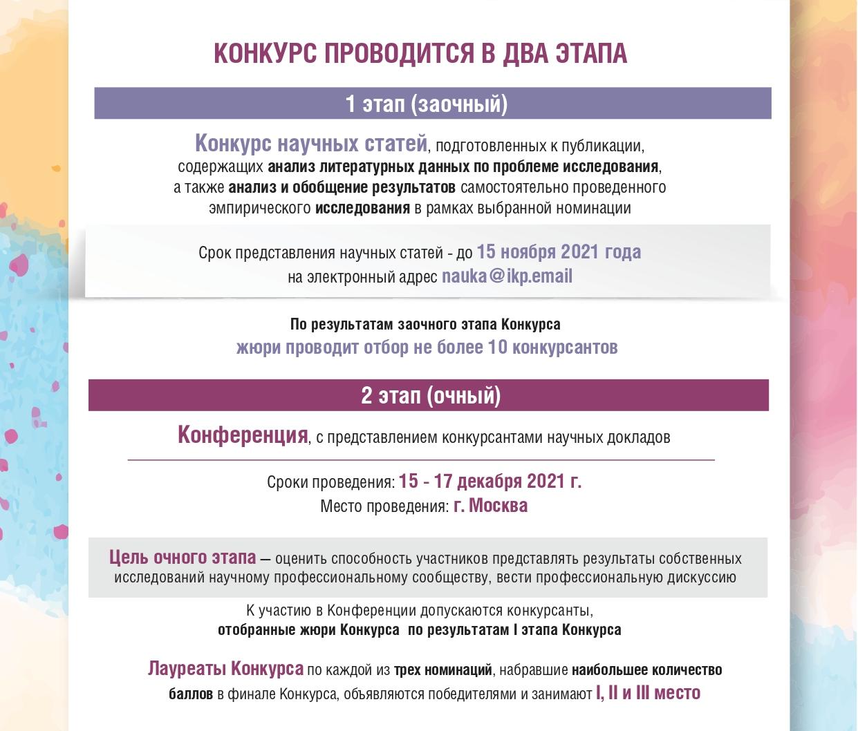 инфографика 2 конкурс_page-0002